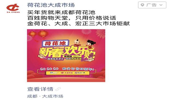 成都市微信朋友圈广告-易播网
