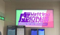 内江市隆昌高铁站出站大厅灯箱广告-易播网
