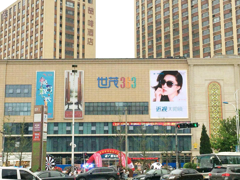 石家庄CBD大型商场户外200㎡ LED大屏/墙体灯箱/大牌招商-易播网