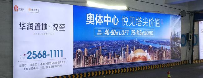 沈阳市奥体万达和颐酒店停车场灯箱广告-易播网