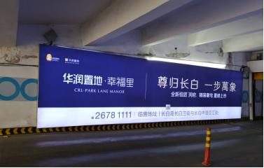 沈阳市奥体万达文华酒店停车场出入口灯箱广告-易播网