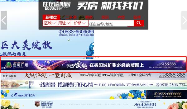 德阳市住在德阳网PC端首页顶部通栏广告位