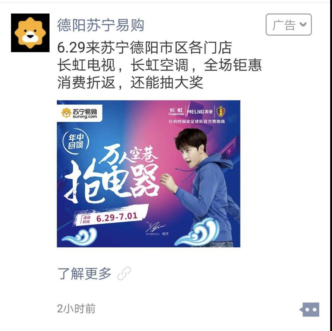 德阳市微信朋友圈广告