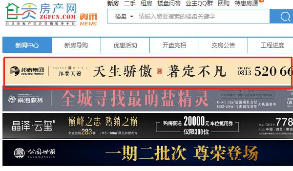 自贡市自贡房产网首页顶部通栏广告位-易播网