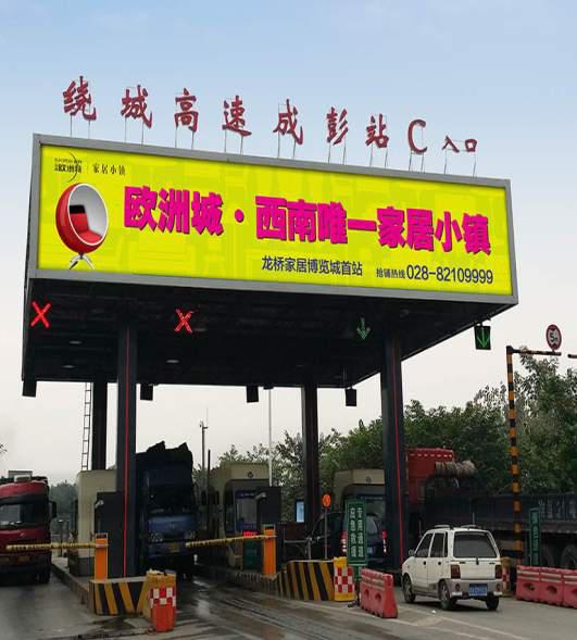 成都成彭高速收费站A、B、C、D大牌广告
