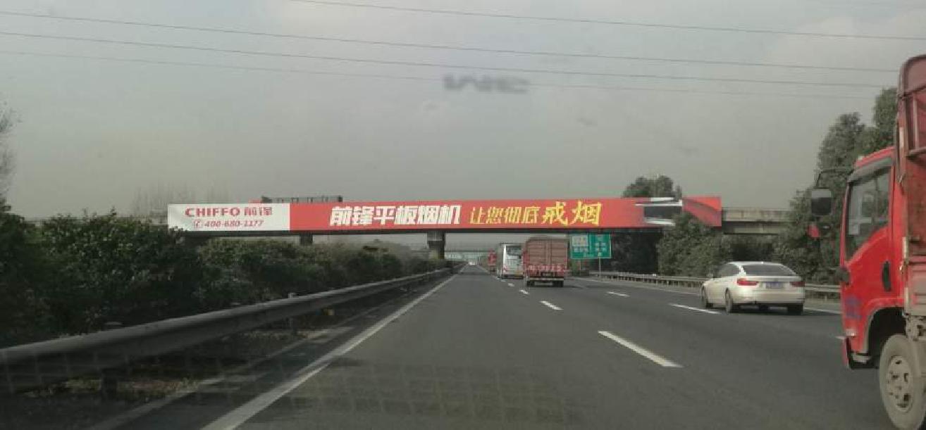 成都绕城高速成金青快速通道交汇处横跨天桥大牌广告