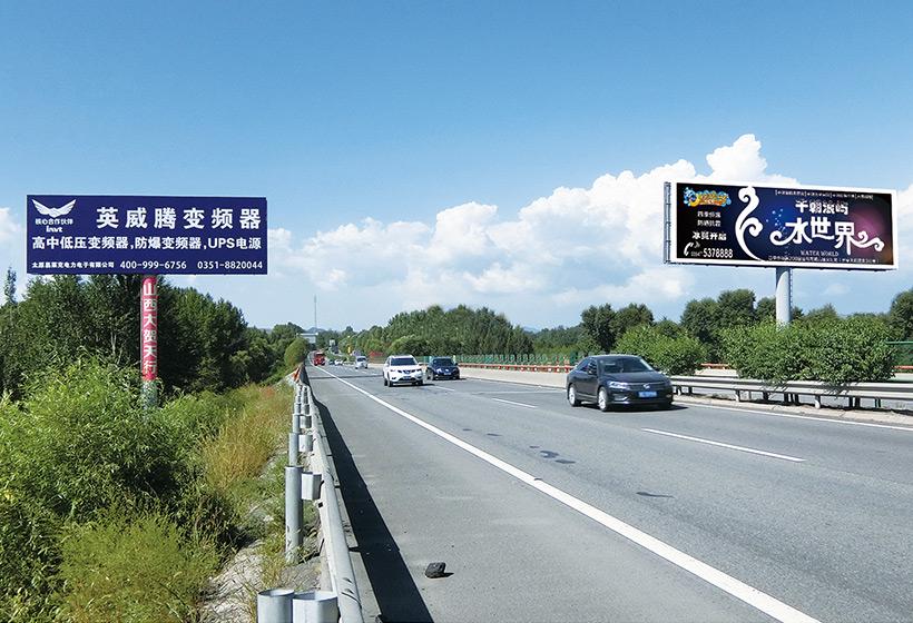 山西晋州二广高速榆社段擎天柱广告