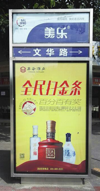 绵阳市三台文化路路名牌灯箱广告