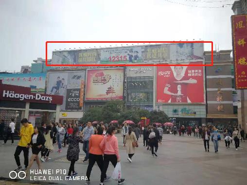 成都市春熙路中山广场精益眼镜行楼顶大牌广告