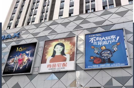 佳木斯市万达广场外墙大牌3广告-易播网