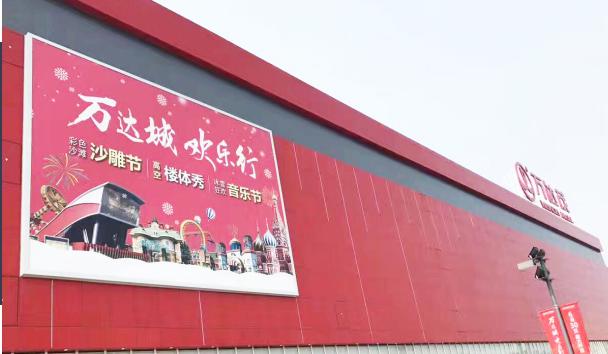 哈尔滨市万达茂外墙大牌2广告-易播网