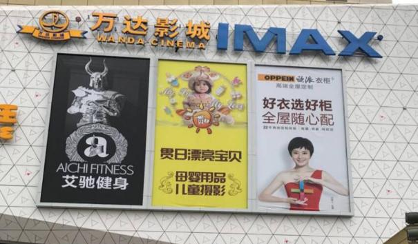 牡丹江市万达广场外墙大牌2广告-易播网