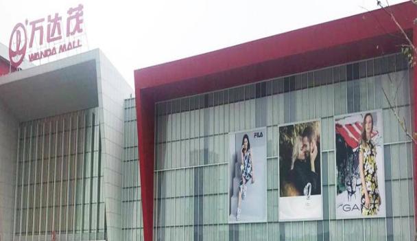 哈尔滨市万达茂外墙大牌广告-易播网