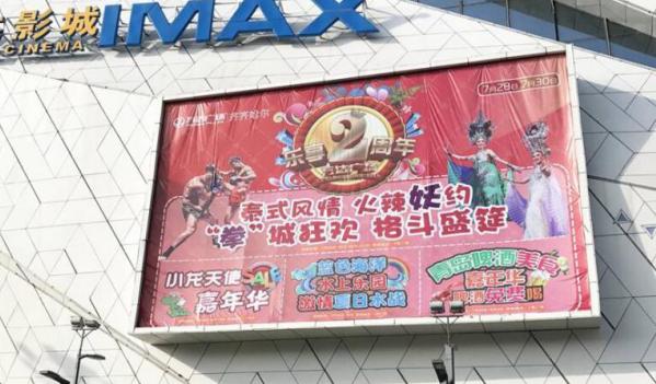 齐齐哈尔市万达广场外墙大牌2广告-易播网