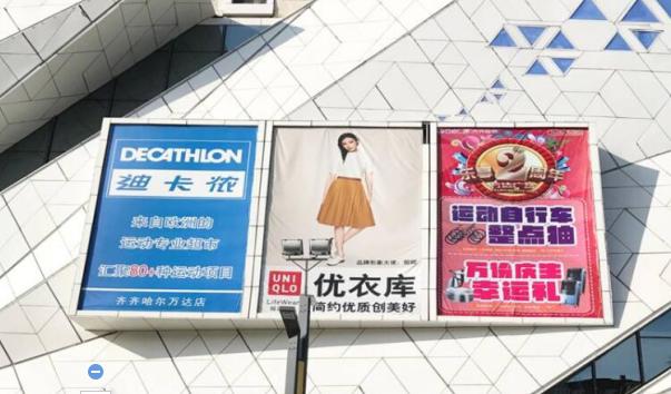 齐齐哈尔市万达广场外墙大牌广告-易播网