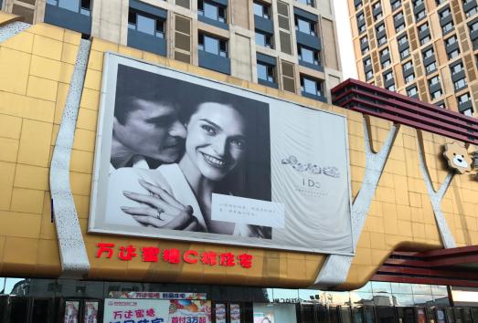 鸡西市万达广场外墙大牌3广告-易播网