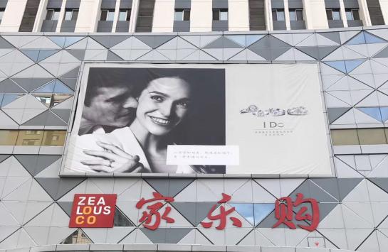 佳木斯市万达广场外墙大牌2广告-易播网
