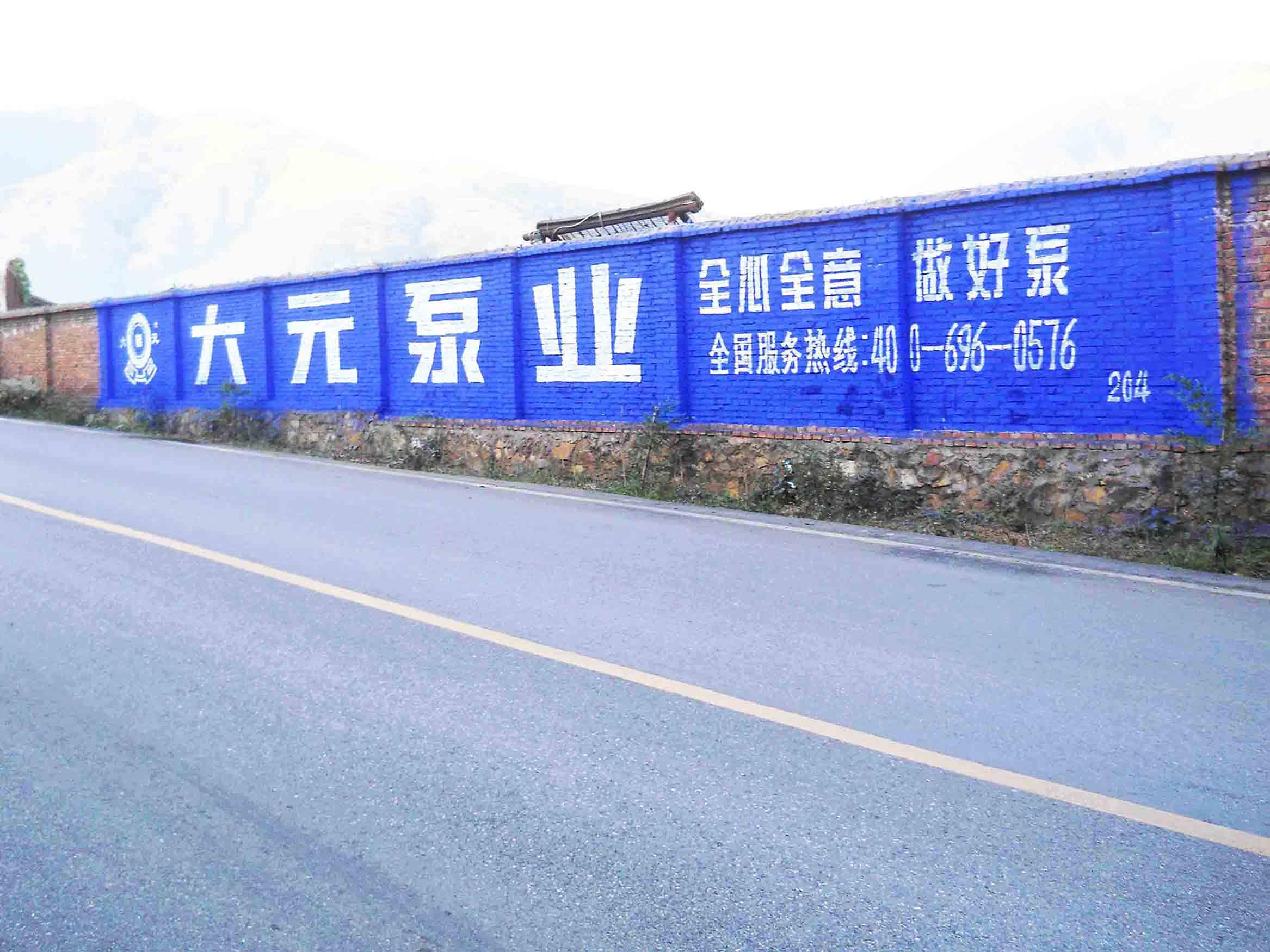 内江墙体广告制作内江刷墙广告宣传内江新农村标语广告                                       -易播网