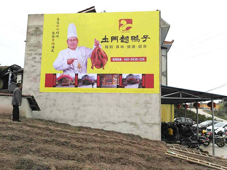 绵阳墙体广告制作绵阳刷墙广告宣传绵阳新农村标语广告                                        -易播网