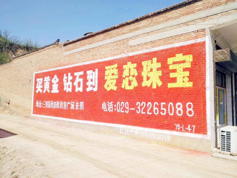 咸阳墙体广告咸阳户外墙体广告咸阳农村墙体广告