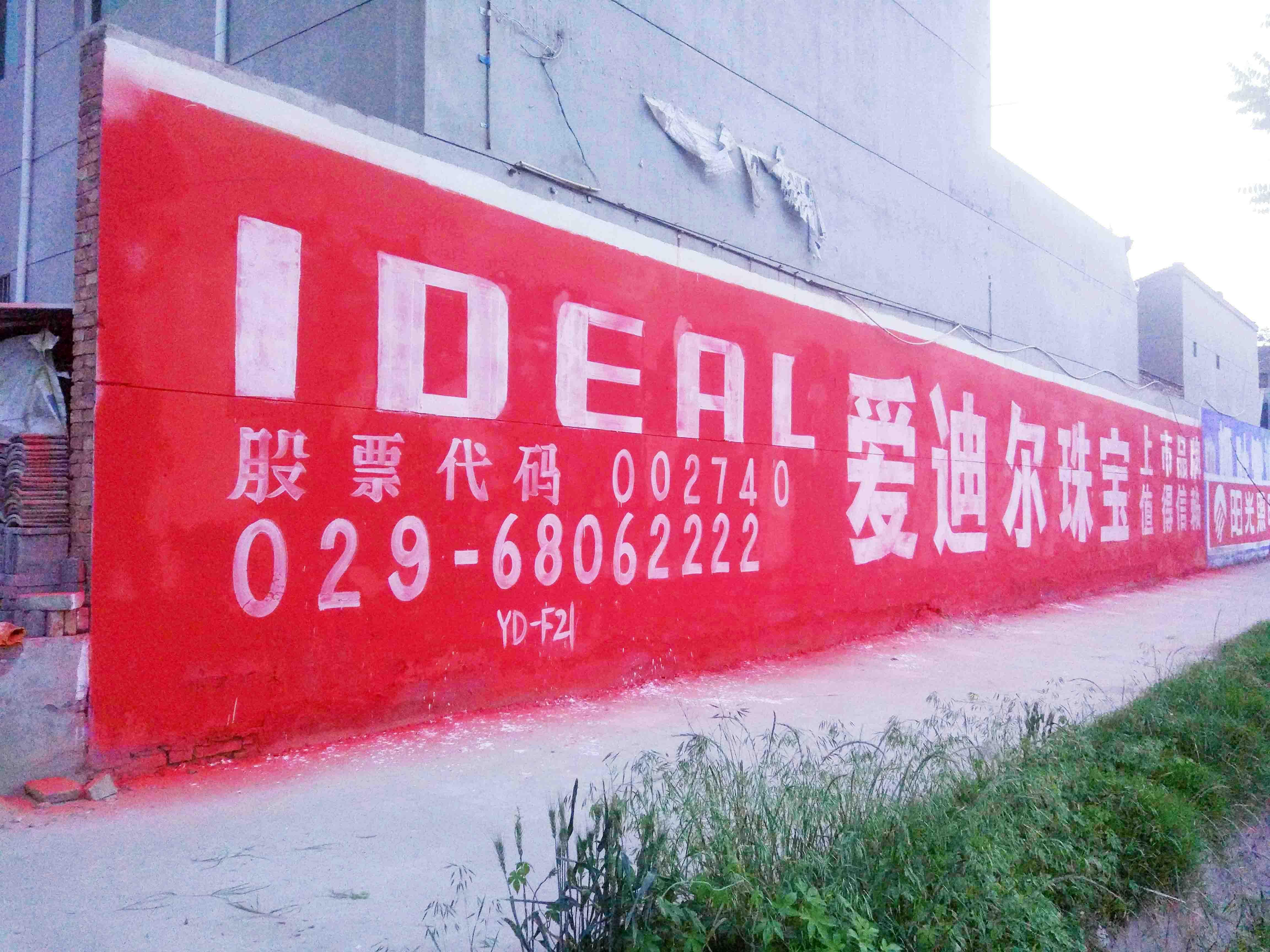榆林墙体广告榆林刷墙广告榆林乡镇墙体广告
