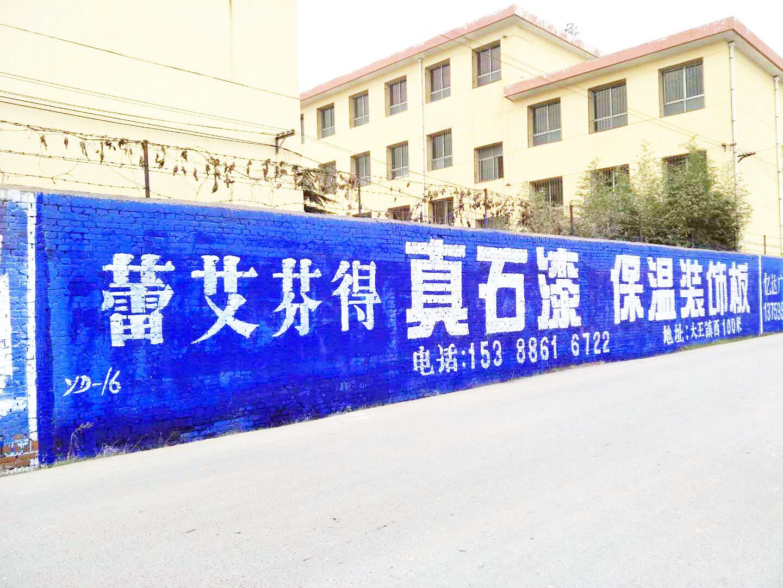 陕西西安周至户县蓝田墙体广告