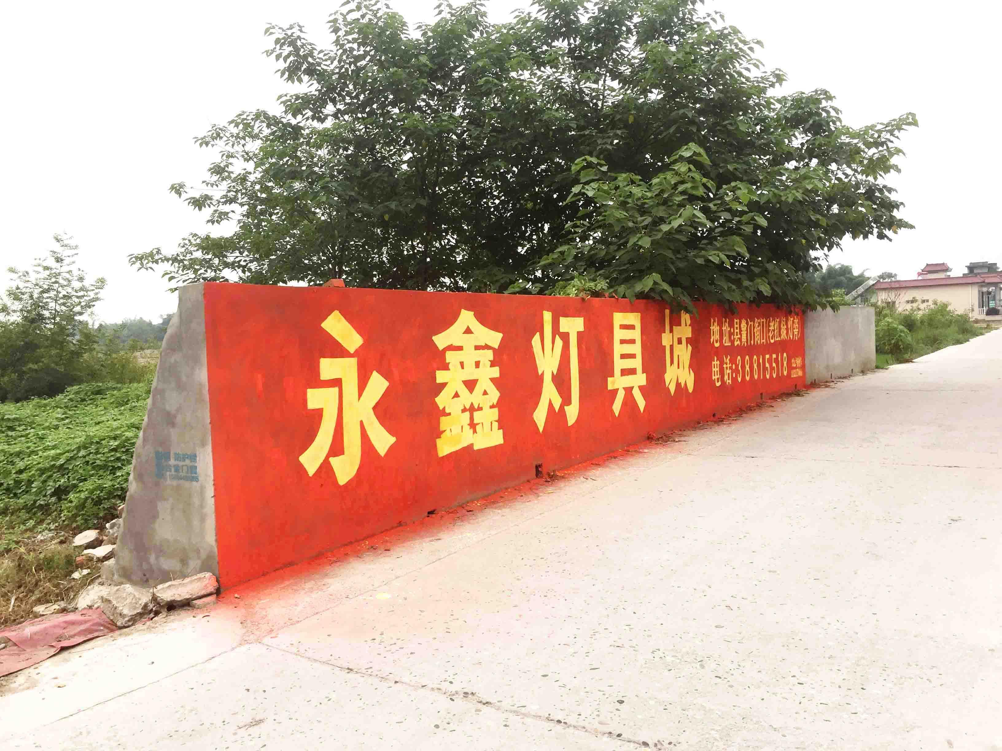 资阳墙体广告制作资阳刷墙广告宣传资阳新农村标语广告                                       -易播网