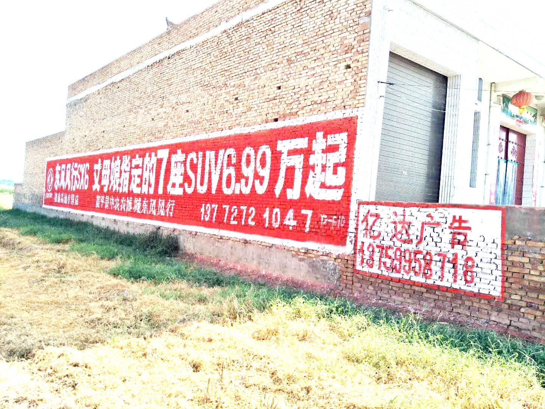 铜川墙体广告铜川刷墙广告铜川墙面写字广告