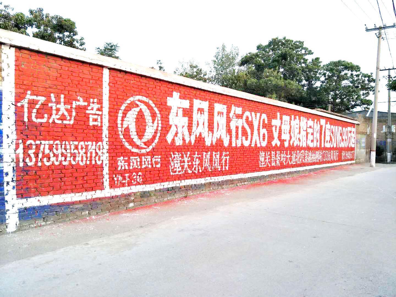 延安墙体广告延安刷涂料广告延安户外广告