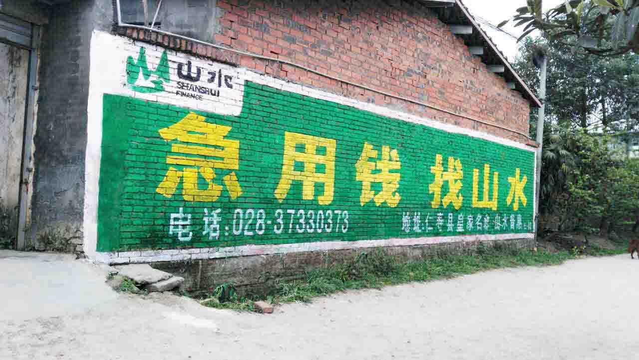 巴中墙体广告制作巴中刷墙广告宣传巴中新农村标语广告                                        -易播网