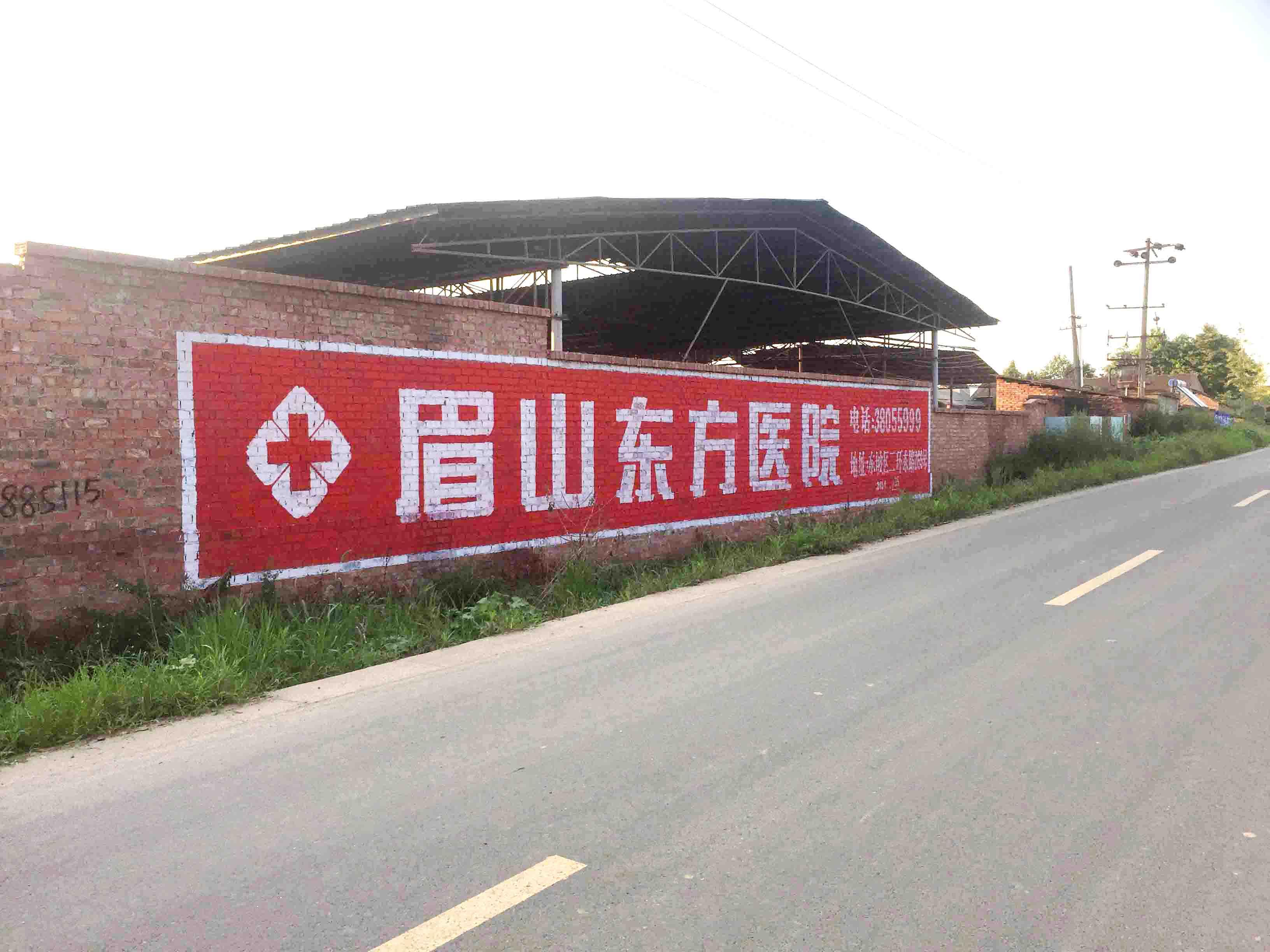 雅安墙体广告制作雅安刷墙广告宣传雅安新农村标语广告                                        -易播网