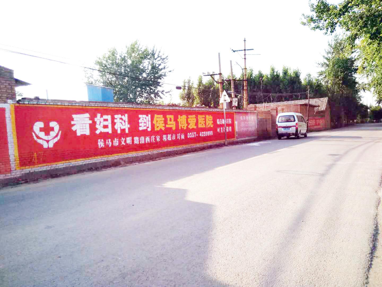 永和县墙体广告永和县农村广告永和县户外广告-易播网