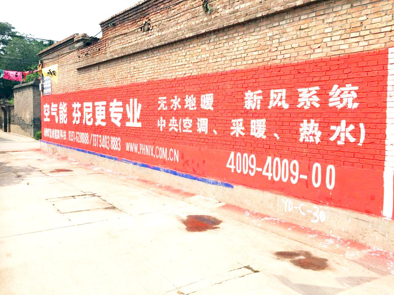 大宁县墙体广告大宁县农村广告大宁县户外广告-易播网