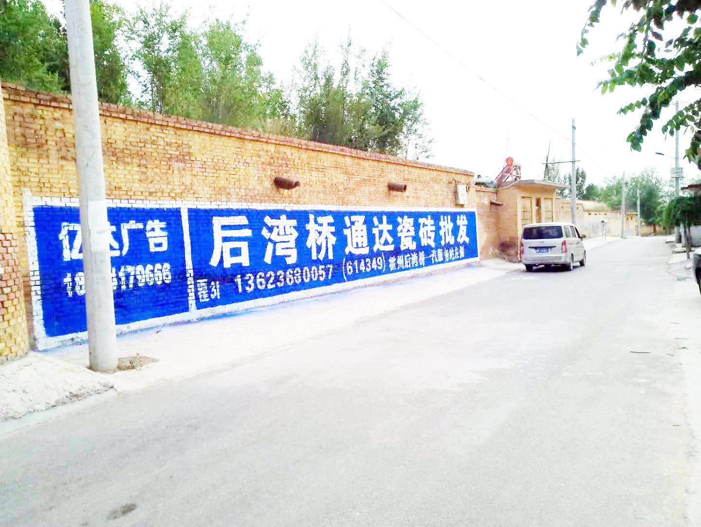 隰县墙体广告隰县农村广告隰县户外广告-易播网