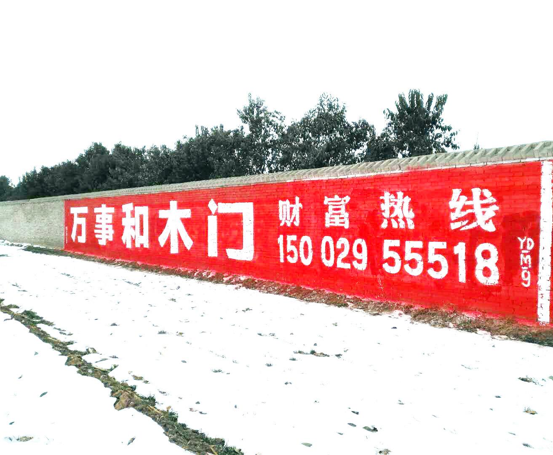 古县墙体广告古县农村广告古县户外广告-易播网