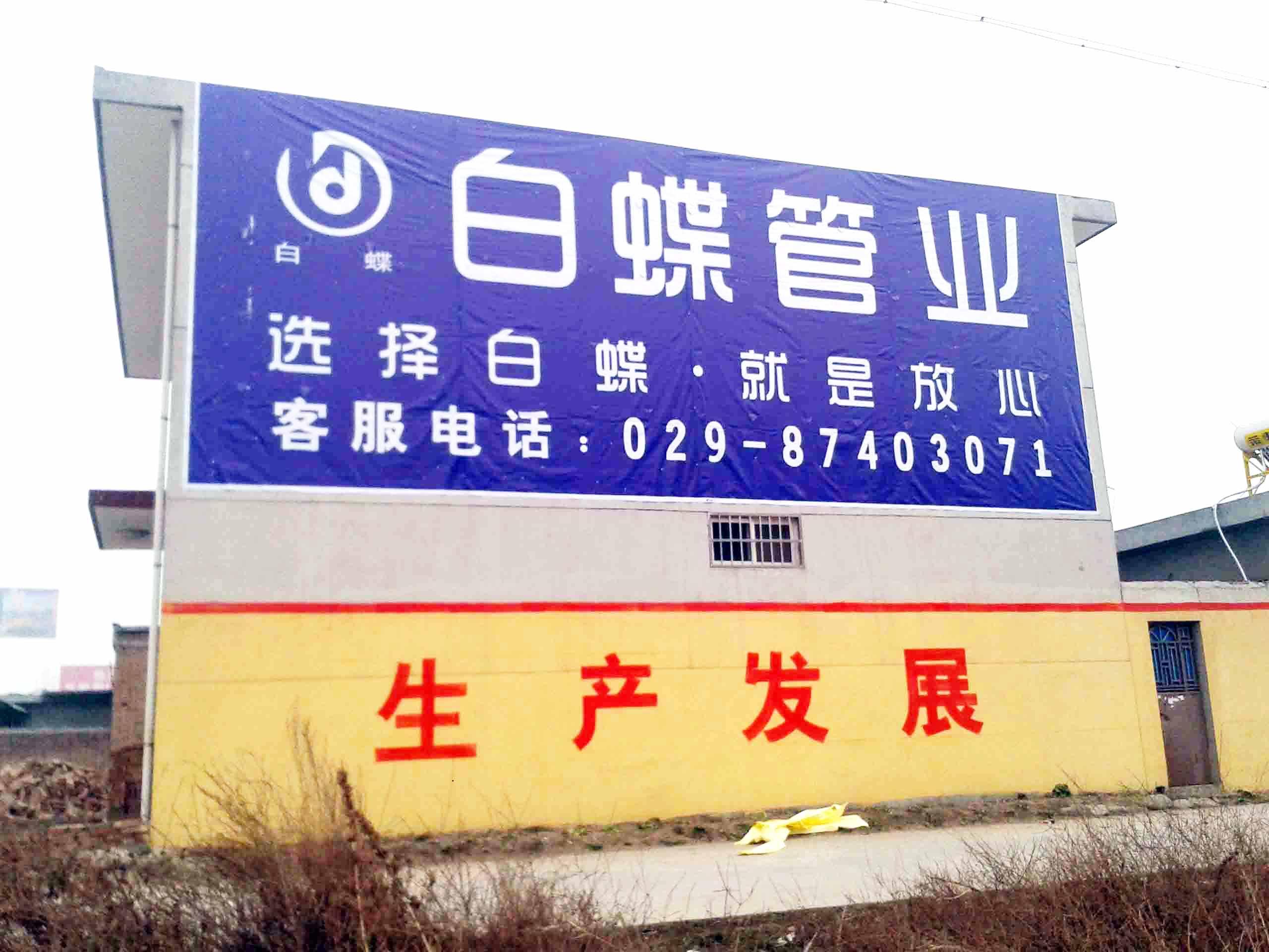 汉中墙体广告汉中墙体标语广告汉中农村墙体广告-易播网