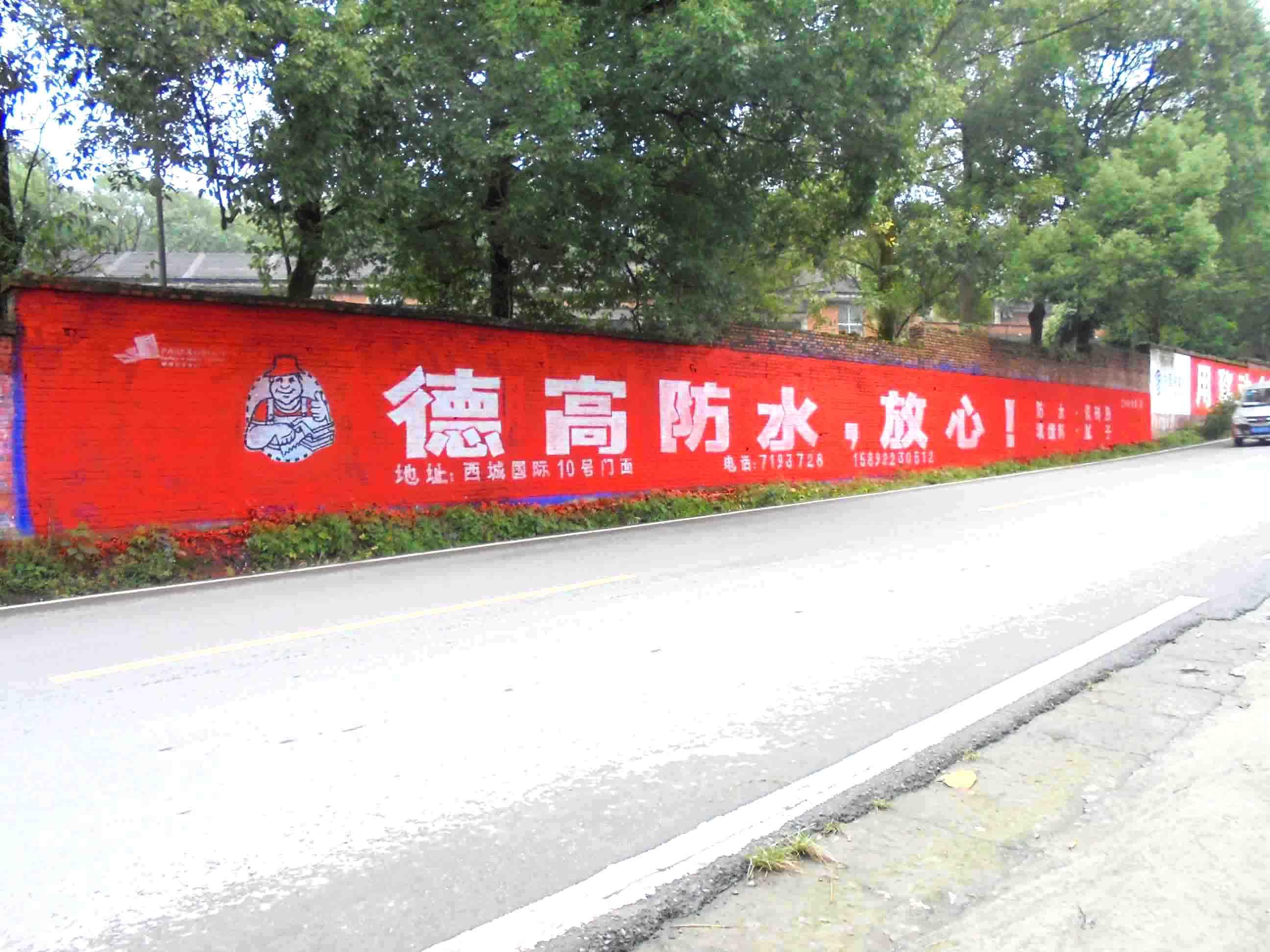 广元墙体广告制作广元刷墙广告宣传广元新农村标语广告                                      -易播网