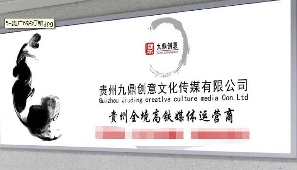 安顺市平坝南高铁站进出站通道内墙面灯箱广告