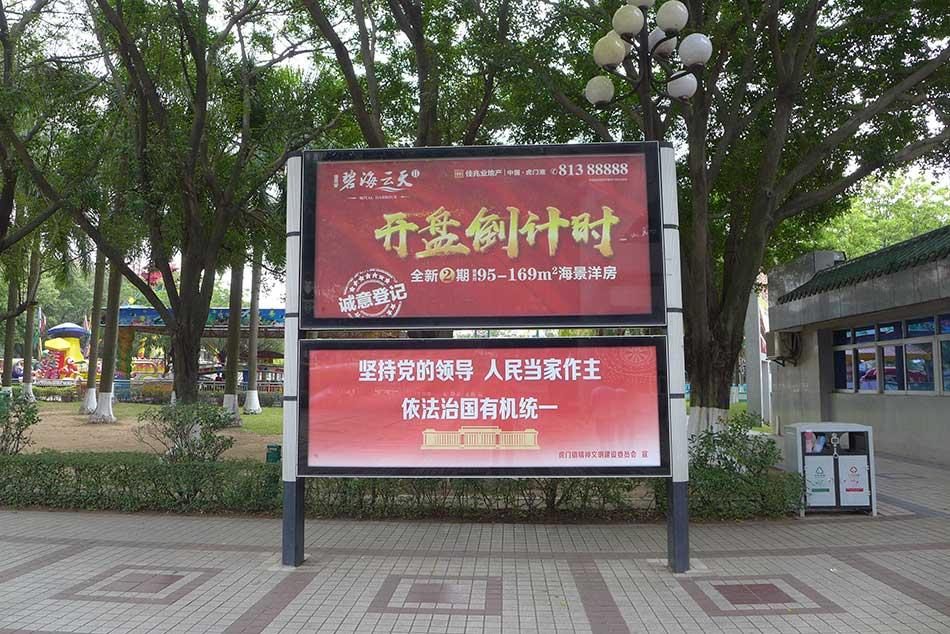 东莞市虎门镇中心虎门公园灯箱广告-易播网