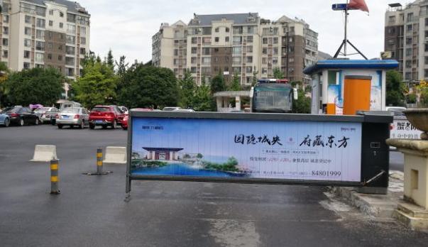 贵阳市高端社区出入口道闸广告位