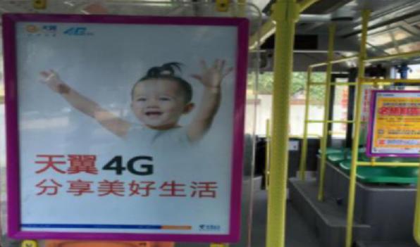 六盘水市公交车车内看板广告