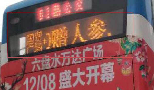 六盘水市公交车车尾LED屏字幕广告