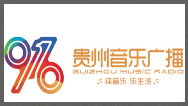 贵阳市贵州音乐广播电台广告