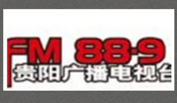 贵阳市贵阳新闻综合频道电台广播广告
