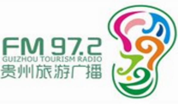 贵阳市贵州旅游广播电台广告