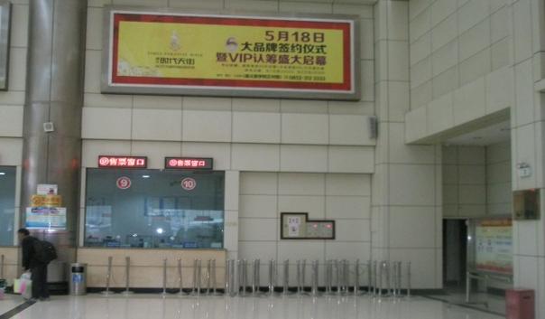 遵义市茅草铺客运站售票大厅上方看板广告-易播网