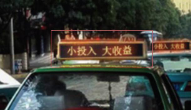 遵义市仁怀出租车顶灯LED屏字幕广告-易播网