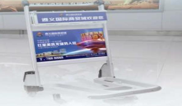 遵义市遵义新舟国际机场行李手推车广告