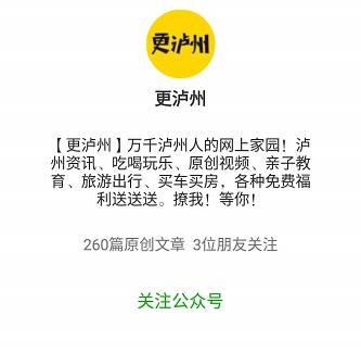 """""""更泸州""""微信公众号头条广告"""