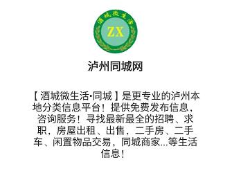 泸州同城网微信公众号头条广告